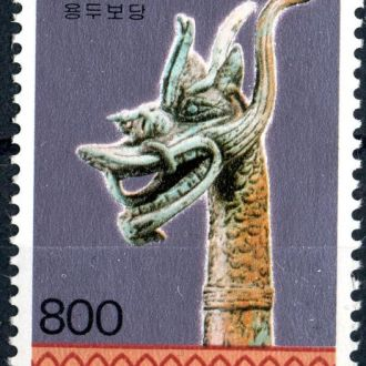 Корея Республика. Дракон (серия) ** 1990 г.