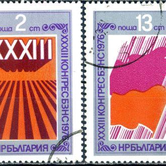 Болгария. Конгресс №2 (серия) 1976 г.