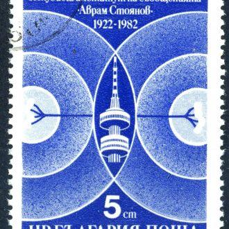Болгария. Связь (серия) 1982 г.