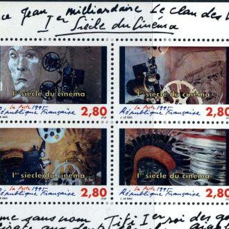 Франция. Кино (блок)** 1995