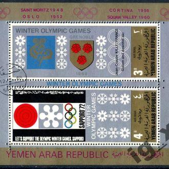 Йемен АР. Олимпиада №2 (блок) 1968