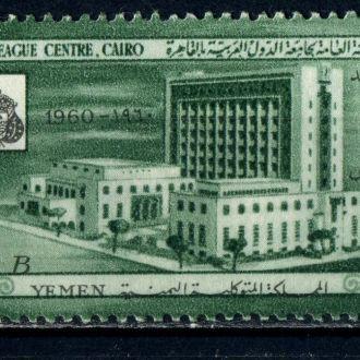 Йемен. Конгресс (серия) ** 1960 г.