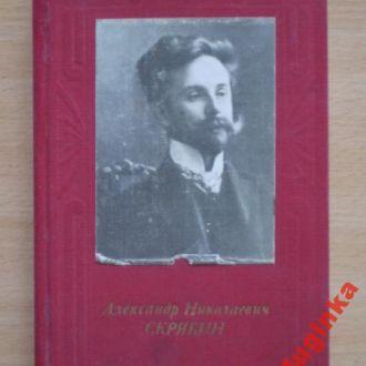 Игорь Белза - А.Н.Скрябин (биография) Москва-1982
