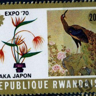 Руанда. Экспо** 1970