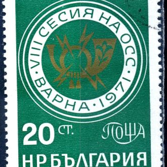 Болгария. Почта (серия) 1971 г.