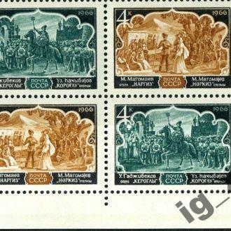 СССР 1966 ** Оперное иск. (кв. бл.)