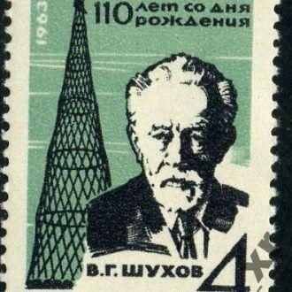 СССР. Шухов **. 1963 г.