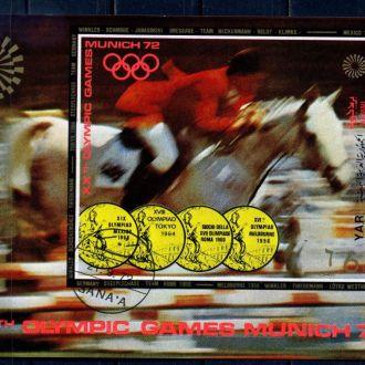 Йемен АР. Олимпиада №2 (блок б/з) 1970 г.