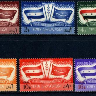 Йемен. Арабские страны (серия) ** 1959 г.