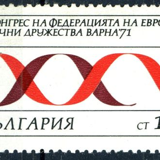 Болгария. Биохимия (серия) 1971 г.