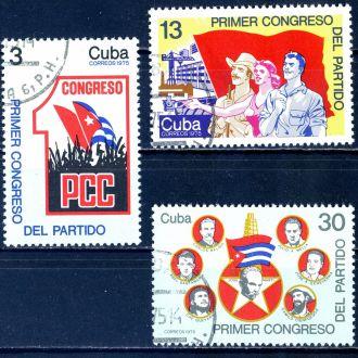 Куба. 1 Съезд (серия) 1975 г.