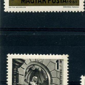 Венгрия.  Лист Ф. (серия)** 1961