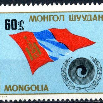 Монголия. Флаг (серия) ** 1971 г.