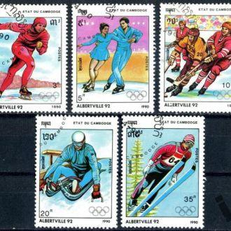 Камбоджа. Зимний спорт (серия) 1990 г.
