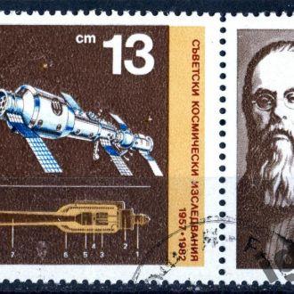 Болгария. Космос (марка с купоном) - серия. 1982