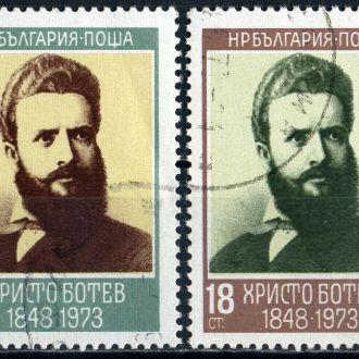 Болгария. Ботев (серия) 1973 г.