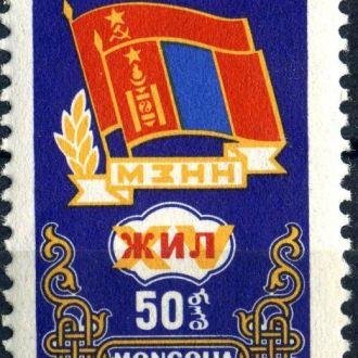 Монголия. Дружба (концовка)* 1962 г.