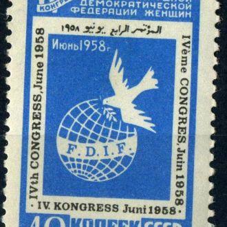 СССР.  Конгресс * 1958 г.