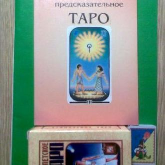 Книга Египетское предсказательное таро и карты