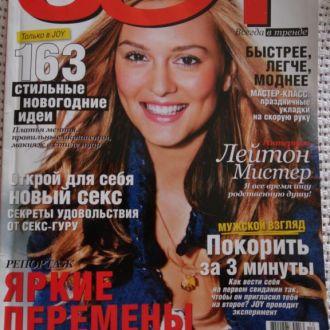 Журнал JOY ДЖОЙ подборка 2 номера 2011 г