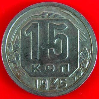 15 КОПЕЕК 1935 г.   СССР   СОСТОЯНИЕ  2,58 ГРАММА