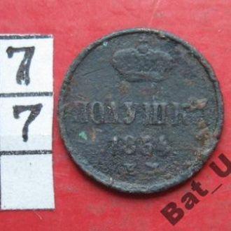 РОССИЯ, полушка 1854 года.