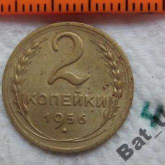 СССР, 2 копейки 1956 года.