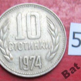 БОЛГАРИЯ 10 стотинок 1974 г.