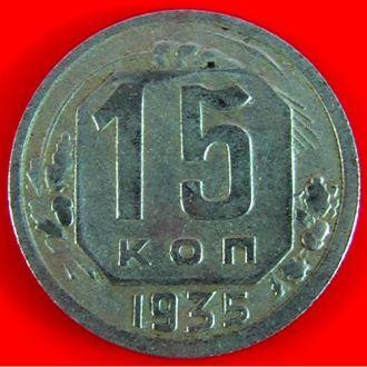 15 КОПЕЕК 1935 г.   СССР   СОСТОЯНИЕ  2,59 ГРАММА