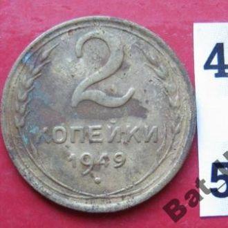 СССР 2 копейки 1949 года.