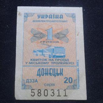 Билет  на тролейбус м.Донецьк . Украина.2009 г.