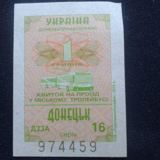 Билет  г. Донецк.Украина  . Люкс.2010 г.