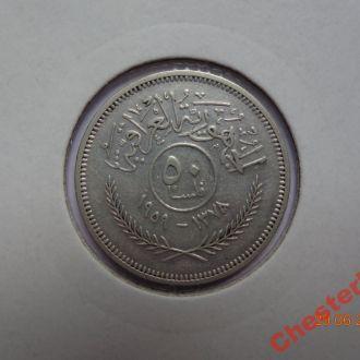 Ирак 50 филс AH1378 (1959) серебро состояние очень редкая