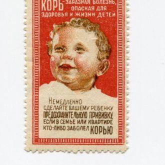 СССР 1958 МЕДИЦИНА КОРЬ ДЕТИ АГИТАЦИЯ НЕПОЧТОВАЯ