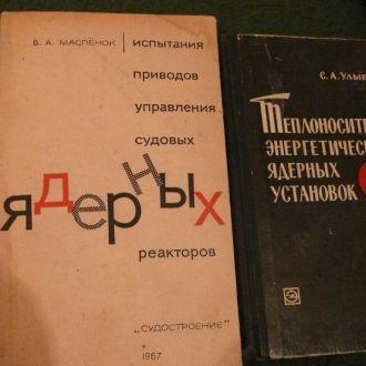 Ядерные реакторы 2 книги один лот! РАРИТЕТ!!!!