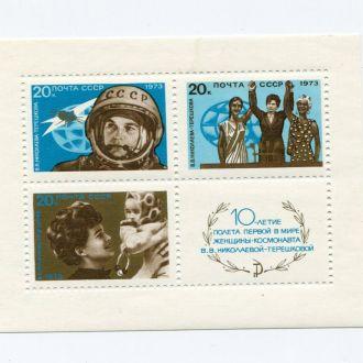СССР 1973 ** КОСМОС ЛИЧНОСТИ ДЕТИ