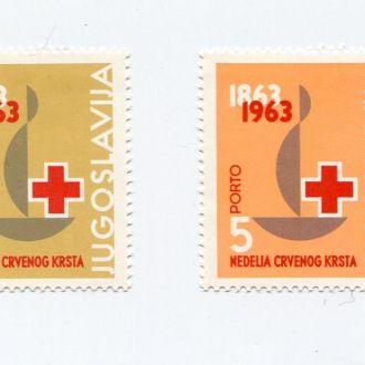 ЮГОСЛАВИЯ 1963 ** МЕДИЦИНА КРАСНЫЙ КРЕСТ РАЗНОВИДН