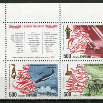 Украина 1994 Война Карты 50 лет освобождения  MNH