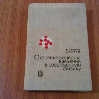 Кристи Р., Питти А. Строение вещества: введение в