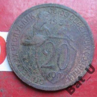 СССР, 20 копеек 1932 года.