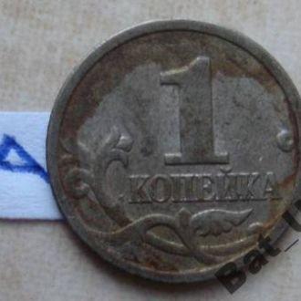 """Россия, 1 копейка 1998 года """"М""""."""