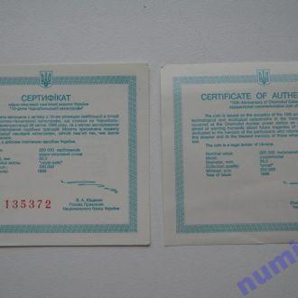 N1~ Сертификат к монете 10 лет Чернобыль