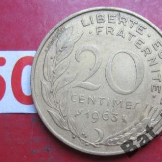 Франция, 20 сантимов 1963 г.