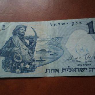 Израиль 1958г. 1 лира.