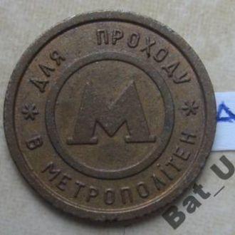 ЖЕТОН ДЛЯ МЕТРО КИЕВ.
