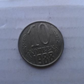 СССР  10 копеек . 1988 г.
