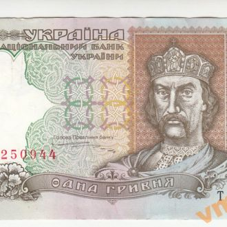 1 гривна 1995 год Ющенко серия ТЖ UNC-aUNC
