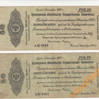 50 руб октябрь 1919 год Колчак  2 шт №№ одинаковые