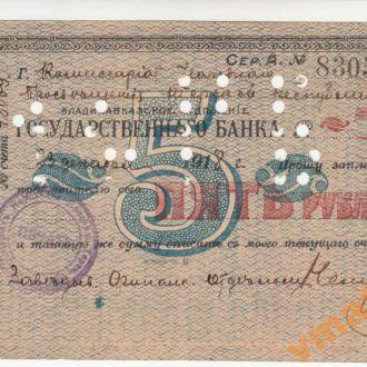 Владикавказ 5 руб 1918  ПЕЧАТЬ, РУЧ ПОДПИСЬ сер А