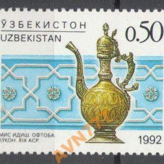 Узбекистан 1992 Кувшин искусство первые марки MNH